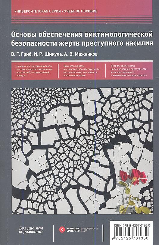 Гриб В., Шикула И., Мажников А. Основы обеспечения виктимилогической безопасности жертв преступного насилия. Учебное пособие