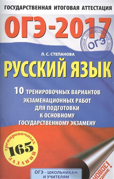 Русский язык. 10 тренировочных вариантов экзаменационных работ для подготовки к основному государственному экзамену