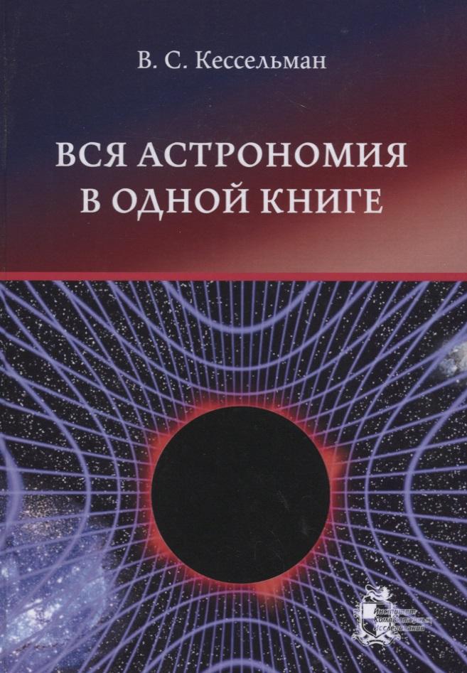 Кессельман В. Вся астрономия в одной книге андреас вайгенд big data вся технология в одной книге