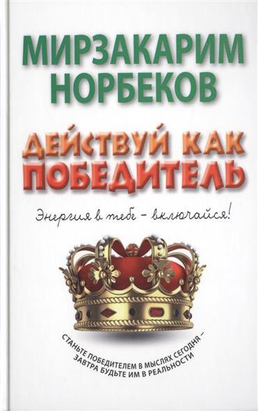 Норбеков М. Действуй как победитель fresh brand fresh brand fr040emjql27
