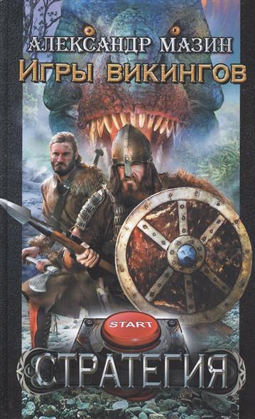 Мазин А. Игры викингов мазин а в трон императора