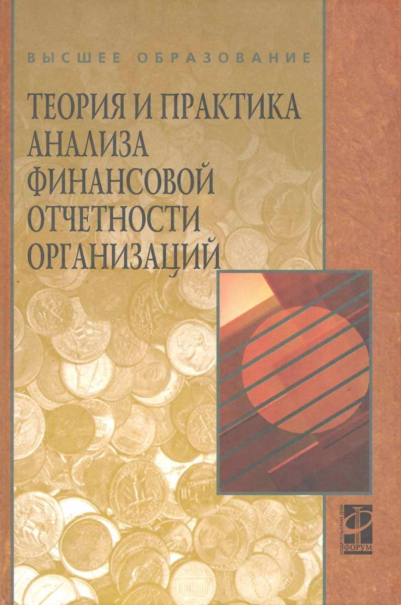 Парушина Н. (ред.) Теория и практика анализа финанс. отчетности организаций