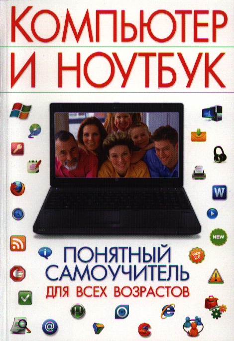 Булгакова И. Компьютер и ноутбук. Понятный самоучитель для всех возрастов книги эксмо компьютер и ноутбук для детей