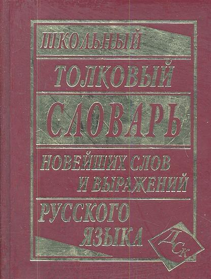 Школьный толковый словарь новейших слов и выражений русского языка