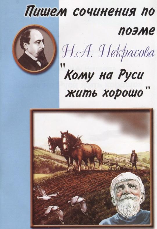 Пишем сочинения по поэме Н.А. Некрасова