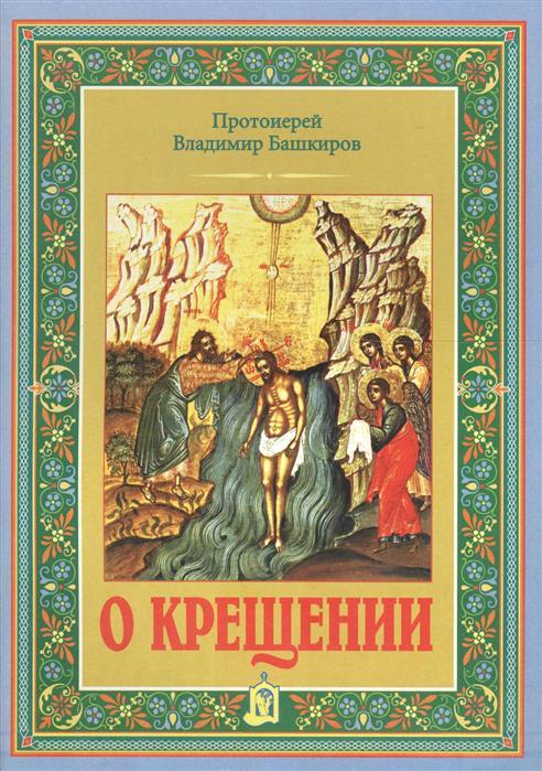 Фото - Башкиров В., прот. О крещении шаг навстречу три разговора о крещении с родителями и крестными