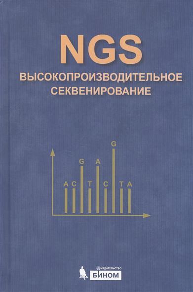 Ребриков Д., Коростин Д., Шубина Е., Ильинский В. NGS высокопроизводительное секверирование д е намиот инструменты нагрузочного тестирования