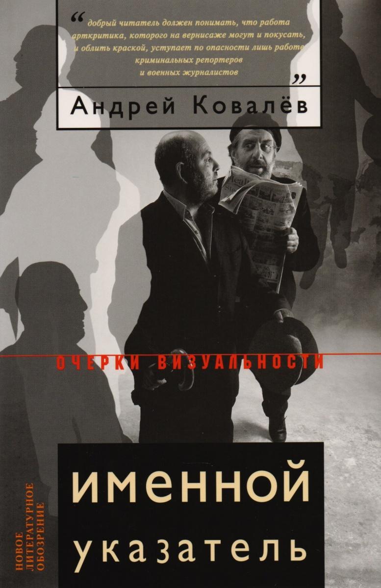 Ковалев А.: Именной указатель