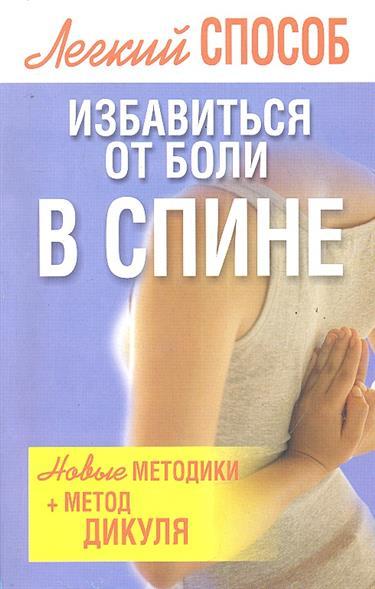 Надеждина В. (сост.) Легкий способ избавиться от боли в спине валентин дикуль 3 лучшие системы от боли в спине