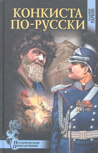 Конкиста по-русски