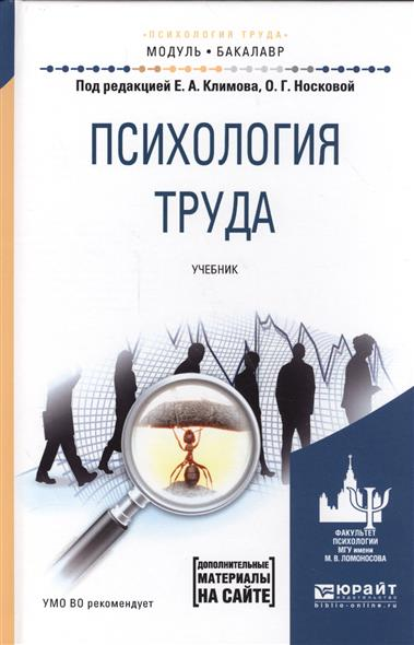 Психология труда. Учебник для академического бакалавриата
