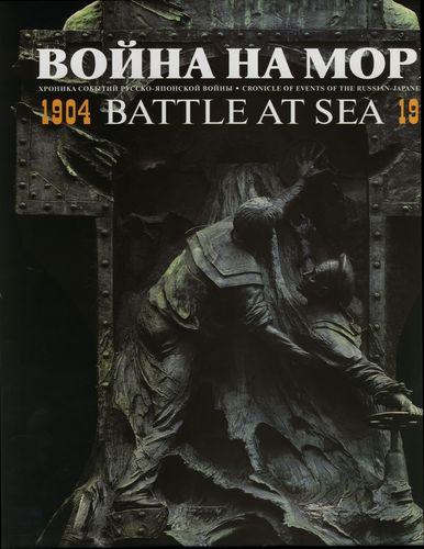 Альбом Война на море 1904-1905 Хроника событий русско-японской войны