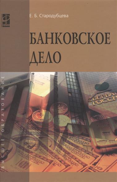 Стародубцева Е. Банковское дело