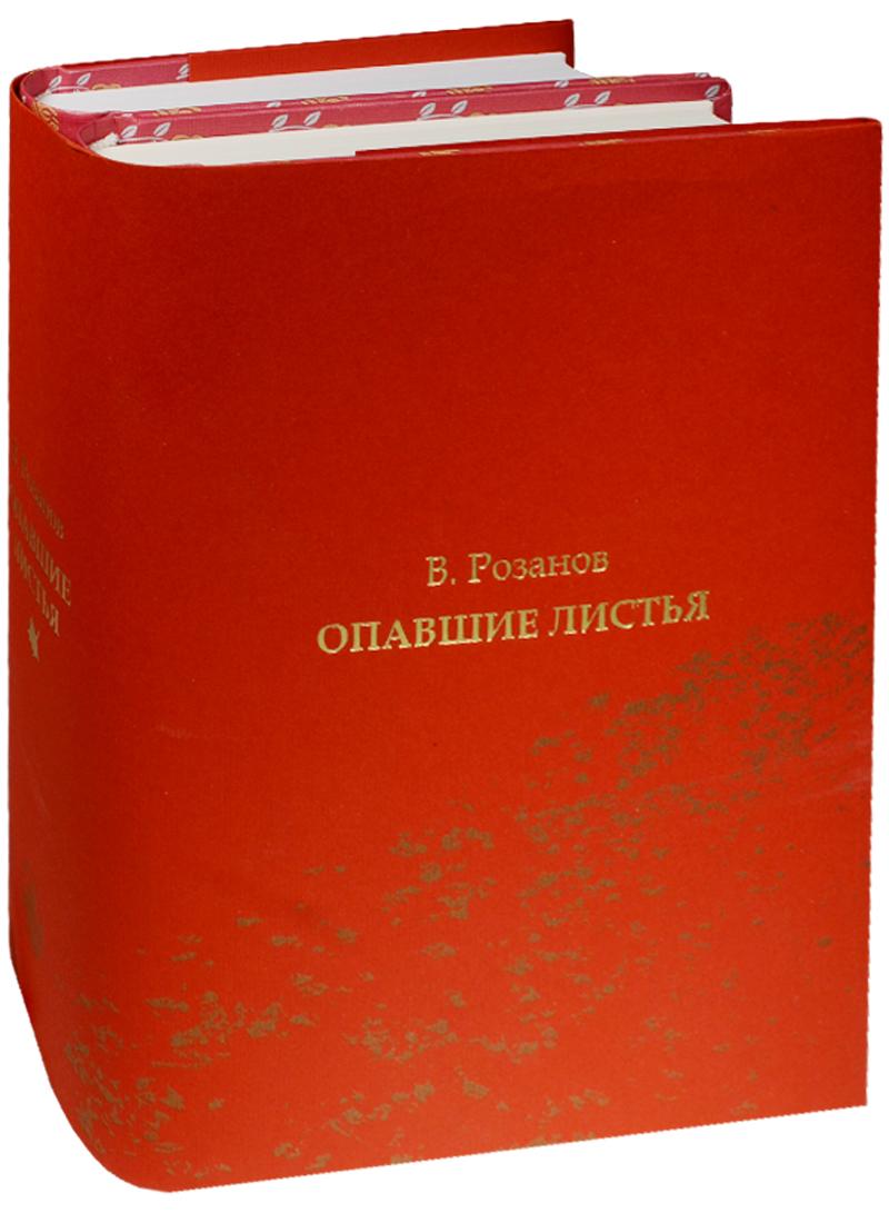 Розанов В. Опавшие листья (комплект из 2 книг) розанов в в в розанов собрание сочинений в 8 томах комплект из 8 книг