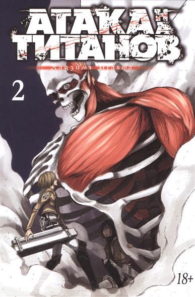 Исаяма Х. Атака на титанов. Книга 2 (части 3 и 4) азбука атака на титанов книга 3