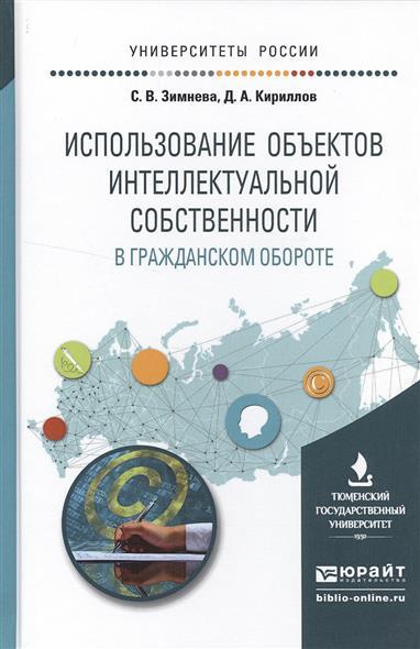 Использование объектов интеллектуальной собственности в гражданском обороте. Учебное пособие для бакалавриата и магистратуры