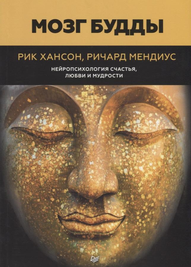 Хансон Р., Мендиус Р. Мозг Будды. Нейропсихология счастья, любви и мудрости хансон леннарт дания
