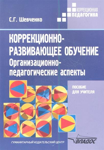 Коррекционно-развивающее обучение: Организационно-педагогические аспекты. Методическое пособие для учителей классов коррекционно-развивающего обучения