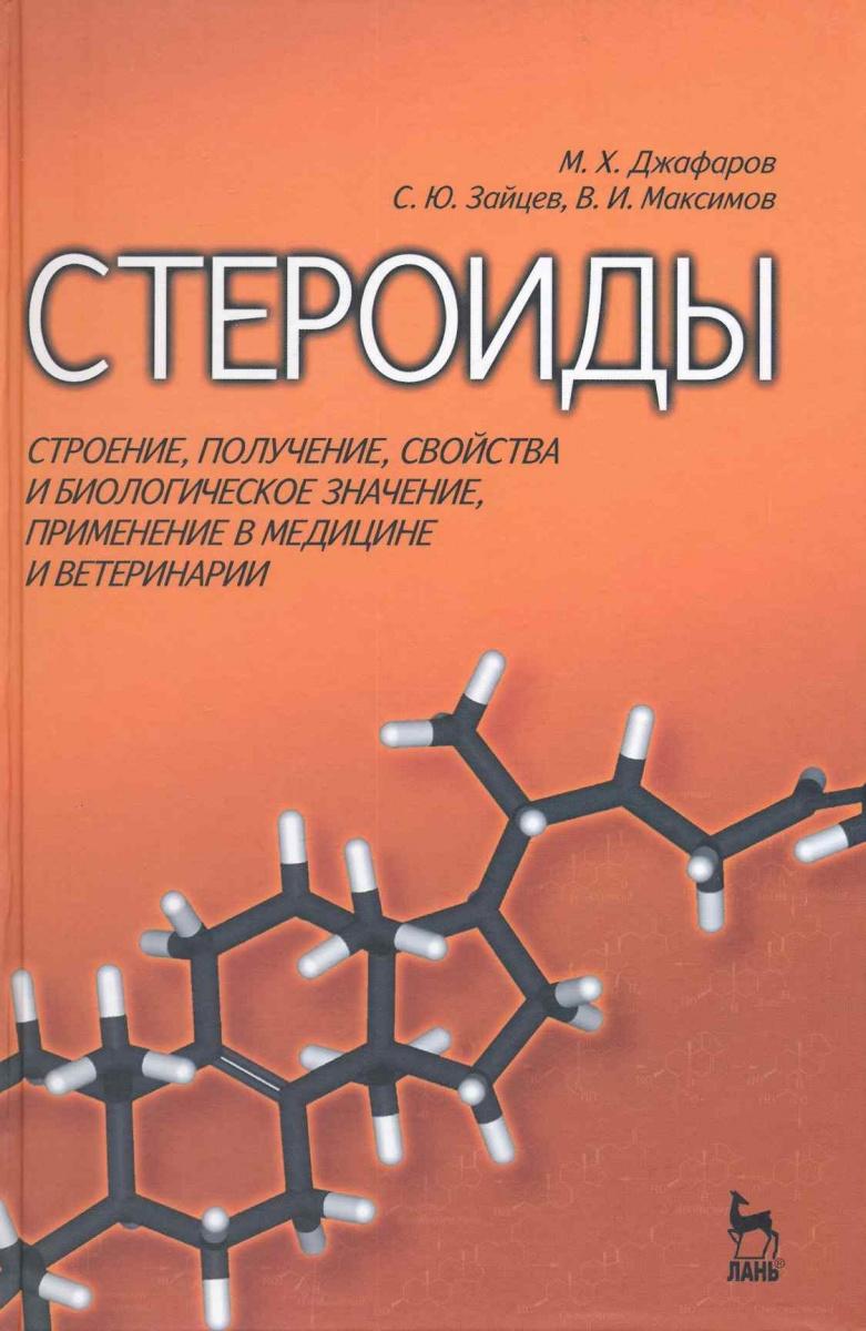 Джафаров М., Зайцев С., Максимов В. Стероиды Строение получение свойства…