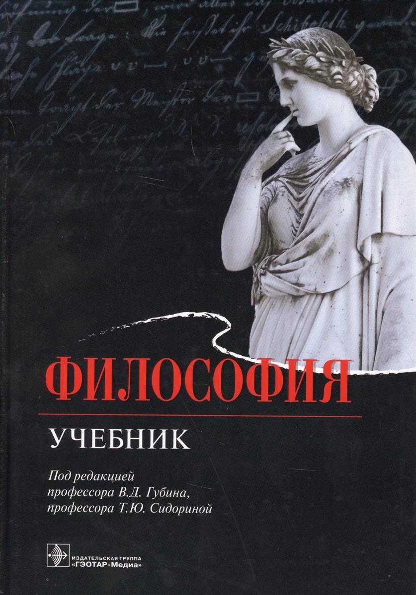 Губин В., Сидорина Т. (ред.) Философия. Учебник ISBN: 9785970441466