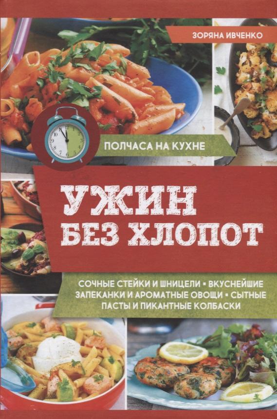 Ивченко З. Ужин без хлопот ивченко з вкусные блюда для детского праздника
