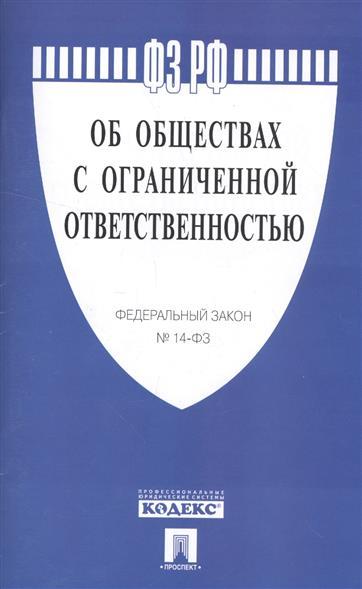 Федеральный закон Российской Федерации