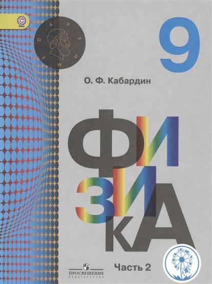 Кабардин О. Физика. 9 класс. Учебник для общеобразовательных организаций. В двух частях. Часть 2. Учебник для детей с нарушением зрения
