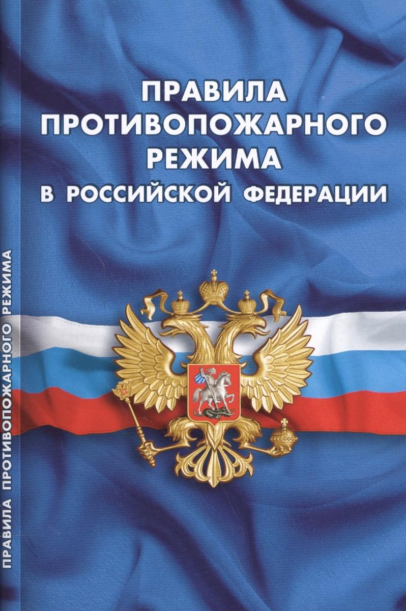 Правила противопожарного режима в Российской Федерации (в ред., вступающей в силу с 26.09.2017)