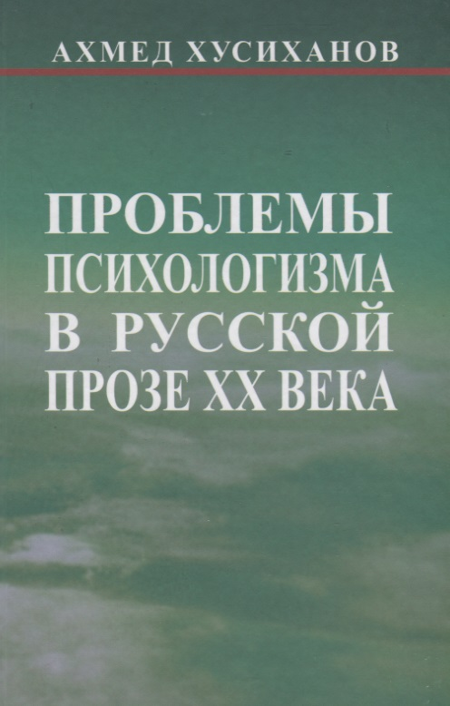 Проблемы психологизма в русской прозе ХХ века