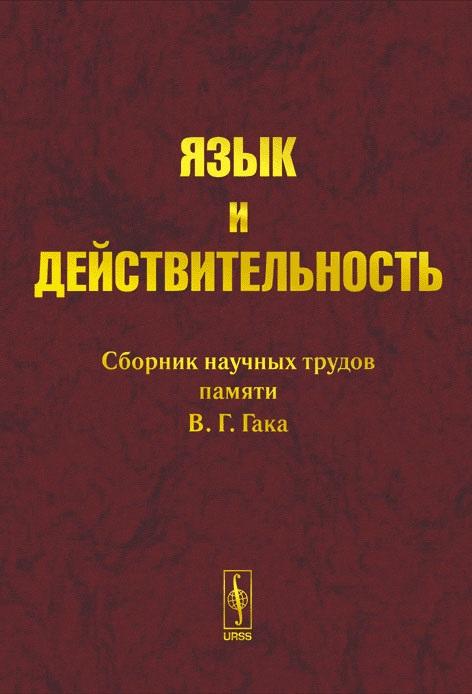 Язык и действительность Сб. научных трудов памяти В.Г. Гака
