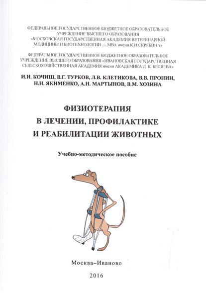 Физиотерапия в лечении, профилактике и реабилитации животных. Учебно-методическое пособие