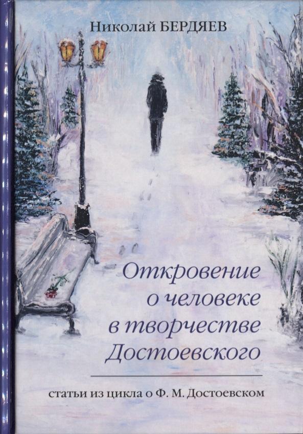Бердяев Н. Откровение о человеке в творчестве Достоевского бердяев н о свободе и рабстве человека