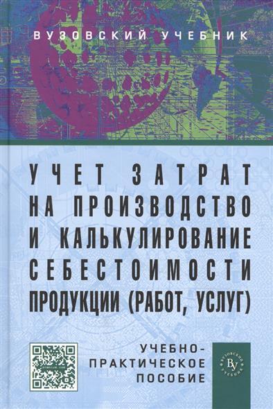 Бабаев Ю.: Учет затрат на производство и калькулирование себестоимости продукции (работ, услуг)