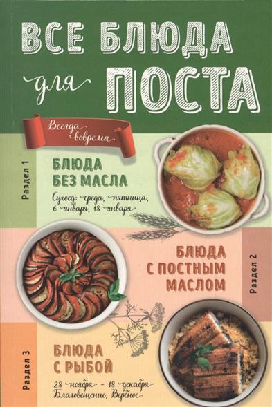 Левашева Е. (ред.) Все блюда для поста левашева е ред блюда русской кухни