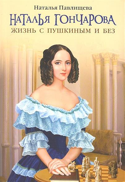 Наталья Гончарова. Жизнь с Пушкиным и без