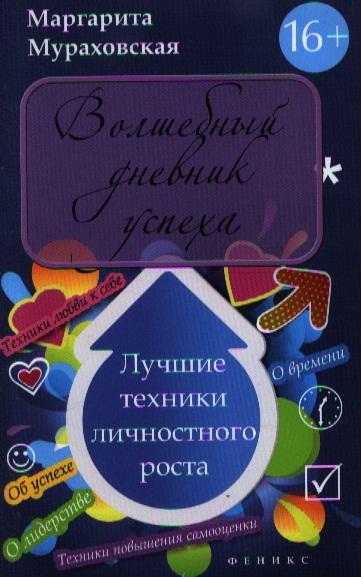 Мураховская М. Волшебный дневник успеха. Лучшие техники личностного роста волшебный дневник ахерн с