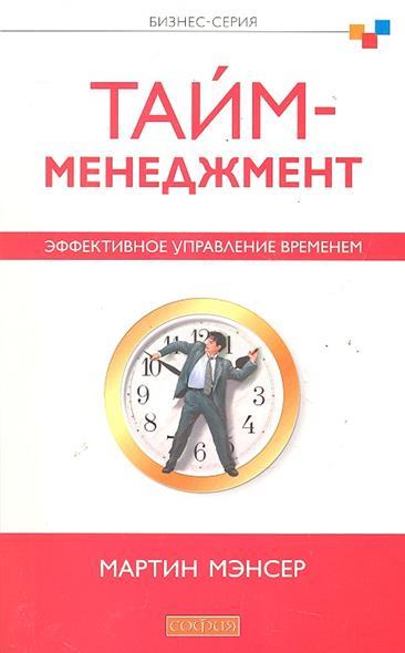 Тайм-менеджмент Эффективное управление временем