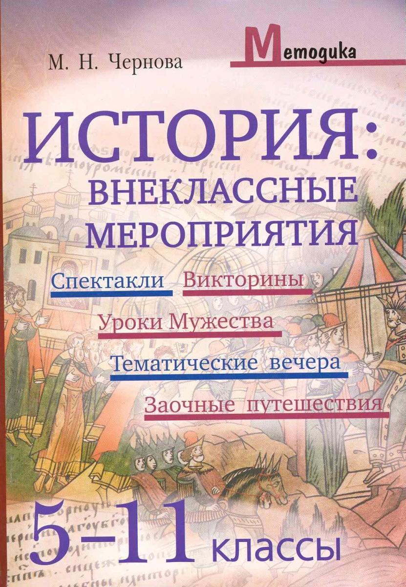 История Внеклассные мероприятия 5-11 кл.