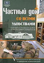 Костко О. Частный дом со всеми удобствами авито ру частный дом в г альметьевске