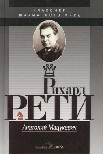 Рихард Рети
