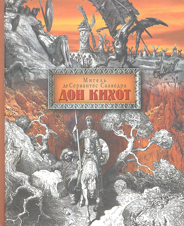 Сервантес М. Дон Кихот dvd аудиокнига dvd дон кихот мигель сервантес мр3