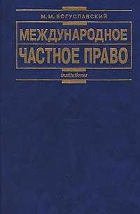 Международное частное право Богуславский