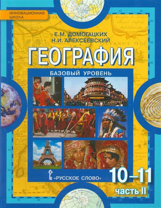 Домогацких Е., Алексеевский Н. География. 10-11 класс. Учебник. Базовый уровень. Часть II