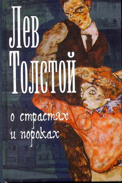 Толстой Л. О страстях и пороках