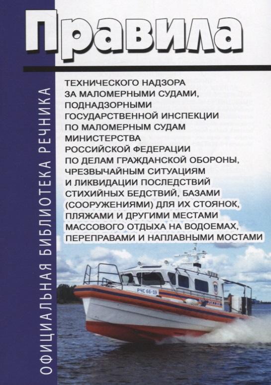 Правила технического надзора за маломерными судами, поднадзорными государственной инспекции по маломерным судам Министерства Российской Федерации по делам гражданской обороны, чрезвычайным ситуациям и ликвидации последствий стихийных бедствий, базами (соо