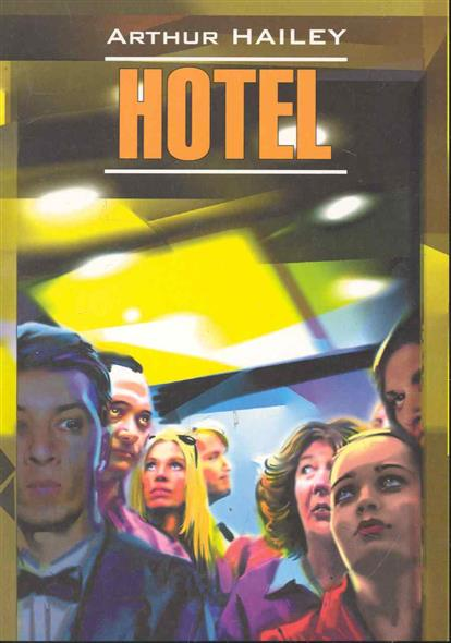 Hotel / Отель