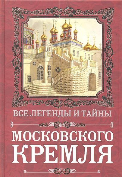 Все легенды и тайны Московского Кремля