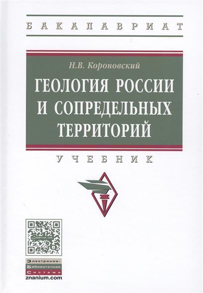 Короновский Н. Геология России и сопредельных территорий. Учебник