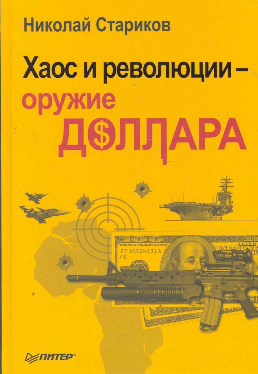 Стариков Н. Хаос и революция - оружие доллара neffos c5 white