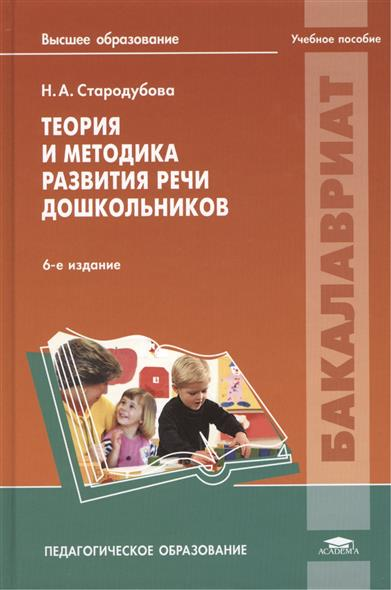 Теория и методика развития речи дошкольников. Учебное пособие. 6-е издание, переработанное и дополненное
